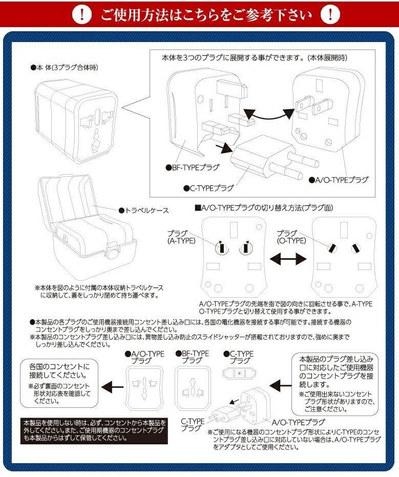 海外コンセント対応 マルチ変換プラグ、海外用コンセント変換アダプター LG-OP001 100~240V変圧器不要 || 海外、コンセント、変換、海外、変換プラグ 【newyear_d19】