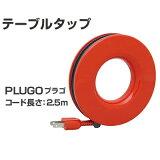 【送料無料】有限会社Monos PLUGO(プラゴ) テーブルタップ レッド (Monos) MOPL-RE [MOPL-RE]