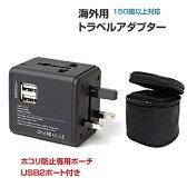 海外コンセント対応のマルチ変換プラグ、USB2ポート付き海外用コンセント変換アダプター、100〜240V変圧器不要