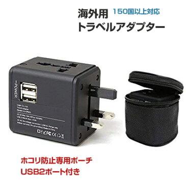 【あす楽】海外コンセント対応のマルチ変換プラグ、USB2ポート付き海外用コンセント変換アダプター、100〜240V変圧器不要 海外、コンセント、変換、海外、変換プラグ