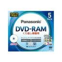 パナソニック 3倍速片面120分4.7GBDVD-RAMディスク5枚パック LM-AF120LH5 [LM-AF120LH5]