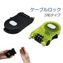 南京錠 ダイヤル式 ワイヤー型 3桁 (全2色 グリーン/ブ