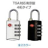 TSA付き南京錠 ダイヤル式 フック型 (全2色 シルバー/ブラック) TSA対応で旅行も安心。鍵がいらないナンバーロックで便利に!ダイヤルロック スーツケース 海外 頑丈 ロッカー ポスト シンプル おしゃれ [LG-PADLOCK-TSA-4DIAL] 【即納】