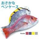 リアルな魚がかわいい!薄くて大きめサイズのマルチに使えるペンポーチ [LG-PENCASE-FISH