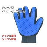 ペット用 ラバーブラシ (右手用) 手袋型で簡単!ペットもうっとりな気持ちよさ。 ブラシ グローブ グルーミング ケア 猫 犬 うさぎ ブラッシング シリコン ラバー 抜け毛 対策 マッサージ【即納】
