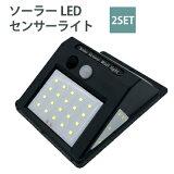 LEDソーラーセンサーライト 2個セット電池不要。人感センサー、付きで防犯対策にも! 壁掛け ウォールライト 太陽光ライト ナイトセンサー 屋外 玄関 明るい 長持ち 小さめ 便利 防災 簡単 [LG-SOLAR-LED-LIGHT]【即納】