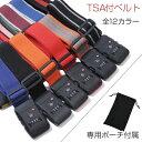 TSAロック スーツケースベルト TSA対応 スーツケースト...