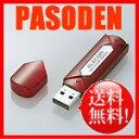 【即納】【送料無料】エレコム USB3.0対応USBメモリ [レッドシルバー] 32GB MF-AU332GRS [MF-AU332GRS]|| ELECOM