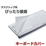 【即納】キーボードカバー エレコム 防塵キーボードカバー フリーカット サイズ自由 フリーカットキーボードカバー デスクトップ用キーボードカバー [PKU-FREE1] キーボード キーボードカバー ピッタリ デスクトップ用 デスクトップPC デスクトップパソコン カバー 掃除