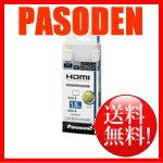 [郵費免費]松下HDMI插頭(類型A)⇔HDMI插頭(類型A)HDMI電纜白RP-CHE15-W[RP-CHE15-W]