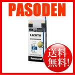 [郵費免費]松下HDMI插頭(類型A)⇔HDMI插頭(類型A)HDMI電纜黑色RP-CHE20-K[RP-CHE20-K]