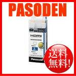 [郵費免費]松下HDMI插頭(類型A)⇔HDMI插頭(類型A)HDMI電纜白RP-CHE20-W[RP-CHE20-W]