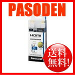 [郵費免費]松下HDMI插頭(類型A)⇔HDMI插頭(類型A)HDMI電纜白RP-CHE30-W[RP-CHE30-W]