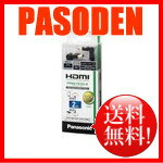 [郵費免費]松下HDMI插頭(類型A)⇔HDMI插頭(類型A)HDMI電纜黑色RP-CHEF20-K[RP-CHEF20-K]