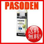 [郵費免費]松下HDMI小插頭(類型C)⇔HDMI插頭(類型A)HDMI小電纜黑色RP-CHEM30A-K[RP-CHEM30A-K]