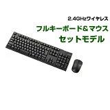 エレコム 2.4GHz マウス付き 2点セット ワイヤレスキーボード ブラック[TK-FDM063BK] ||ワイヤレスタイプ マウスセット LEDマウス 無線 2.4ギガヘルツ 黒 メンブレンキー パソコン