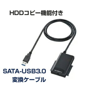 【送料無料】サンワサプライ HDDコピー機能付きSATA-USB3.0変換ケーブル USB-CVIDE4 [USB-CVIDE...