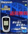 魚探・エレキ・船外機 ハピソン 乾電池式 携帯型魚群探知機 YH-745 送料無料