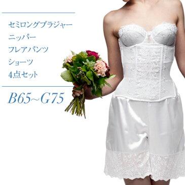 【日本製・高品質】ブライダルインナー B-Gカップ 4点セット セミロングブラジャー&ウエストニッパー&フレアパンツ&純白ショーツ ウエディング インナー ブライダル下着 ウェディング ドレス用 inner