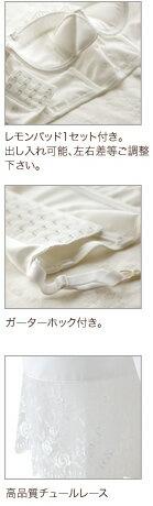 ブライダルインナーB-Gカップ4点セット【日本製・高品質】セミロングブラジャー&ウエストニッパー&フレアパンツ&純白ショーツウエディングインナーブライダル下着ウェディングドレス用inner