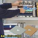 18枚セット TATEMU−L たてむ Lサイズ 長袖シャツ・ポロシャツ収納ボックス (収納用品 ダンボール クラフト Tシャツ シャツ コレクション 衣類収納 クローゼット ラック)【在庫有】【あす楽】