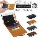 ラシカル エアーウォレット スキミング防止(RASICAL RFID ...