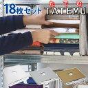 18枚セット TATEMU たてむ Tシャツ収納ボックス (収納用品 ダンボール クラフト Tシャツ