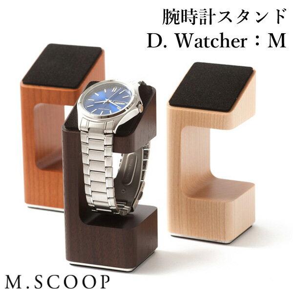 エム.スコープD.Watcher:M腕時計スタンド(M.SCOOPエムスコープ腕時計ディスプレイ木製日本製インテリアシンプル)