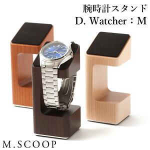 エム.スコープ D.Watcher:M 腕時計スタンド(M.SCOOP エムスコープ 腕時計 ディスプレイ 木製 日本製 インテリア シンプル)【送料無料 ポイント7倍】【あす楽】【8/17】
