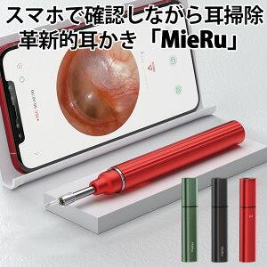 MieRu ミエル 内視鏡搭載 スマホで見ながら耳掃除できる耳かき(LIFE)【送料無料 ポイント3倍 在庫有】【あす楽】【3/2】