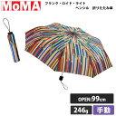 MoMA Pencils Umbrella(モマ ペンシル 色鉛筆 フランク・ロイド・ライト Frank Lloyd Wright 折り畳み傘 折りたたみかさ 雨傘 手開き 男女兼用 人気 108053)【送料無料 ポイント5倍 お取寄せ】【2月18迄】