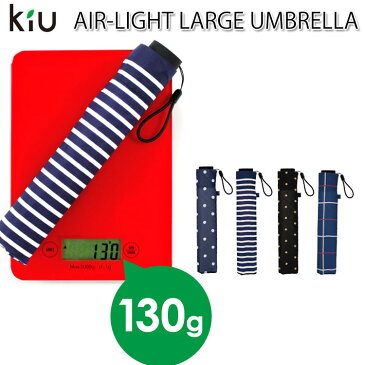 kiu AIR-LIGHT LARGE UMBRELLA(kiu airlightumbrella キウ エアライトアンブレラ 軽量 軽い 折りたたみ傘 晴雨兼用 大きめ)【ポイント10倍 送料無料 在庫有り】【12月18迄】【あす楽】