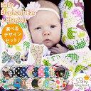 【30%OFFクーポン】Baby elephant ears 選べるデザイン サポートクッション・ブランケットセット(ベビーエレファントイヤー サポートピロー blanket 赤ちゃん 正規品 出産祝)【送料無料 お取寄せ】