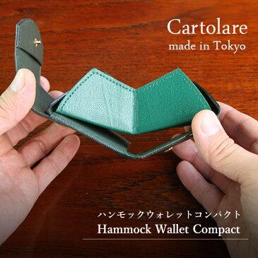 43ccd2cecce7 【クーポン対象商品】Cartolare ハンモックウォレットコンパクト(Cartolare カルトラーレ 三つ折り財布 ウォレット