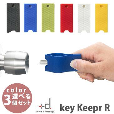 【メール便送料無料】+d Key Keeper R 選べる3個セット(キーカバー 鍵収納 キーケース プラスディー アッシュコンセプト 鍵入れ 手触り 鍵カバー key cover )【在庫有り】