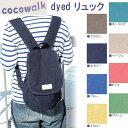 【数量限定セール中】ココウォーク(COCOWALK)dyed リュック【?2泊】【送料無料 在庫有り】【あす楽】