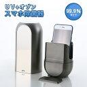 【アルコールジェルおまけ】LINK UV+オゾン スマホ除菌器(除菌 UV UV-C オゾン ライト