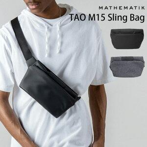 マスマティック TAO M15 3WAYスリングバッグ(MATHEMATIK タオ Sling Bag ボディバッグ ヒップバッグ ウエストポーチ メンズ おしゃれ 生活防水 機能 スマート 多機能)【送料無料 ポイント3倍 お取寄せ】【6月29迄】