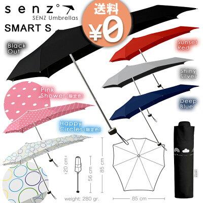 【ギフト 内祝い プレゼント 風に強い傘】雨風に強いSENZの折り畳み傘!いまなら送料無料!「ほ...