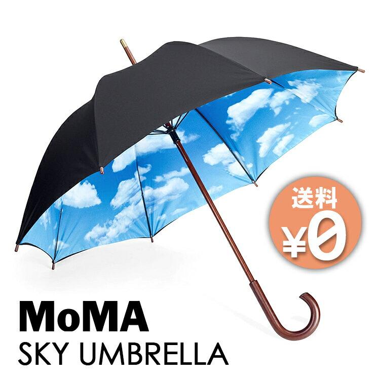 【アルコールジェルおまけ】MoMA スカイアンブレラ 長傘(モマ 傘 かさ カサ アンブレラ 雨傘 手開き 男女兼用 人気)【送料無料 ポイント5倍 在庫有り】【あす楽】【10月23迄】