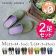 footlife バルコニーサンダル(balcony sandals)M・Lサイズ(23〜26cm)サイズも選べる2足セット(FTLI)【送料無料 ポイント10倍 在庫有り】【2月10迄】