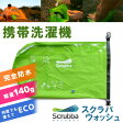Scrubba ウォッシュバッグ(スクラバ 洗濯機 世界最少 コンパクト トラベル 旅行 出張) 【送料無料 在庫有り】