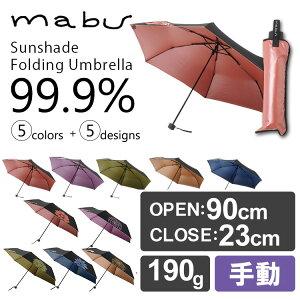 【ポイント10倍/送料無料/あす楽/在庫有り】NEW mabu 晴雨兼用折りたたみ傘 99.9…