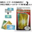 【メール便送料無料】磁気シールドカード(防止 キャッシュカード クレジットカード)【在庫有り】
