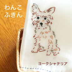 わんこふきん布巾フキンマルチーズ犬ワンちゃんペットグッズ可愛いかわいい癒されるさらし木綿もめんコットン刺繍生活雑貨キッチンおしゃれキッチンクロステーブルウェアキッチンウェア家庭台所用品ファブリックブルー