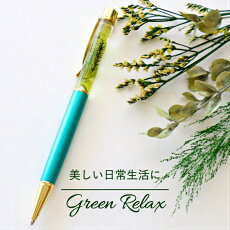 ハーバリウムペンハーバリウムボールペン本体ボタニカル2000円お気持ちリラックスプチギフトボールペン緑きれい素敵おしゃれ上品さわやか大人ハーバリウム文具グリーン誕生日お返しお祝オフィスOLギフトお礼