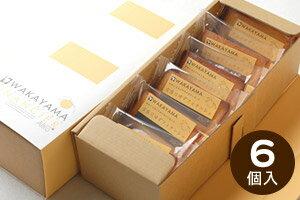 【ギフトセット】開けた瞬間ゆずの香りがっ!焼き菓子「ゆずフィナンシェ」 ギフトボックス6個入