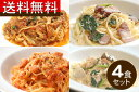 お好きなパスタをどれでも2種選べる、うれしいお得なセット!【送料無料】和歌山特選素材の生パスタ4食セット