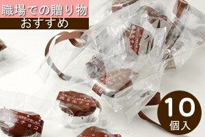 職場のみんなで食べてよ!バレンタイン義理チョコレートは「焼き生チョコ」 10個セット