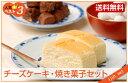 チーズケーキ・焼き菓子セット(チーズケーキ 1本 + 焼き菓子 2種) その1